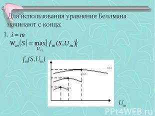 Для использования уравнения Беллмана начинают с конца: Для использования уравнен