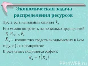 Экономическая задача распределения ресурсов Пусть есть начальный капитал . Его м