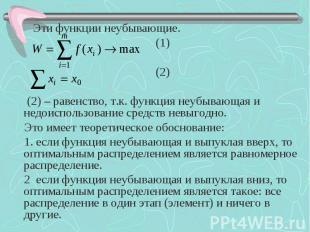 Эти функции неубывающие. Эти функции неубывающие. (1) (2) (2) – равенство, т.к.