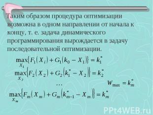 Таким образом процедура оптимизации возможна в одном направлении от начала к кон