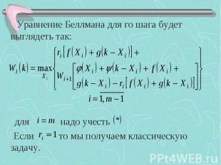Уравнение Беллмана для го шага будет выглядеть так: Уравнение Беллмана для го ша
