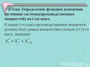 3-й этап. Определение функции изменения состояния системы(производственных мощно