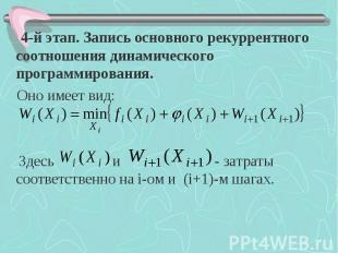 4-й этап. Запись основного рекуррентного соотношения динамического программирова