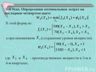 5-й этап. Определение оптимальных затрат на последнем четвертом шаге: 5-й этап.