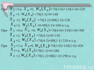 При =3 и =0, =70(3-0)+110(1-0)=320 При =3 и =0, =70(3-0)+110(1-0)=320 =1 =70(3-1