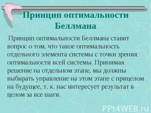 Принцип оптимальности Беллмана Принцип оптимальности Беллмана ставит вопрос о то
