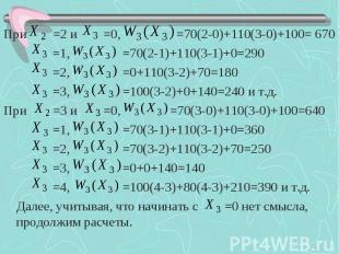 При =2 и =0, =70(2-0)+110(3-0)+100= 670 При =2 и =0, =70(2-0)+110(3-0)+100= 670