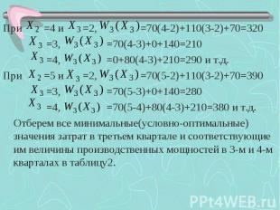 При =4 и =2, =70(4-2)+110(3-2)+70=320 При =4 и =2, =70(4-2)+110(3-2)+70=320 =3,