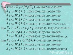 При =0 и =0, =0+110(5-0)+320=870 При =0 и =0, =0+110(5-0)+320=870 =1, =100(1-0)+
