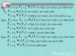 При =3 и =2, =70(3-2)+110(5-2)+180=610 При =3 и =2, =70(3-2)+110(5-2)+180=610 =3