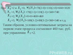 При =2 и =0, =70(2-0)+110(2-0)+660=1020 При =2 и =0, =70(2-0)+110(2-0)+660=1020