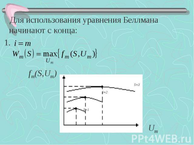 Для использования уравнения Беллмана начинают с конца: Для использования уравнения Беллмана начинают с конца: 1.