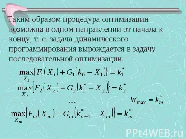 Таким образом процедура оптимизации возможна в одном направлении от начала к концу, т. е. задача динамического программирования вырождается в задачу последовательной оптимизации. Таким образом процедура оптимизации возможна в одном направлении от на…