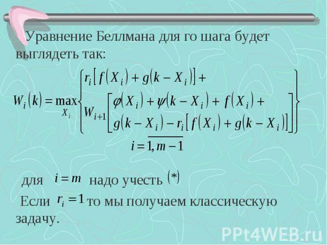 Уравнение Беллмана для го шага будет выглядеть так: Уравнение Беллмана для го шага будет выглядеть так: для надо учесть Если то мы получаем классическую задачу.