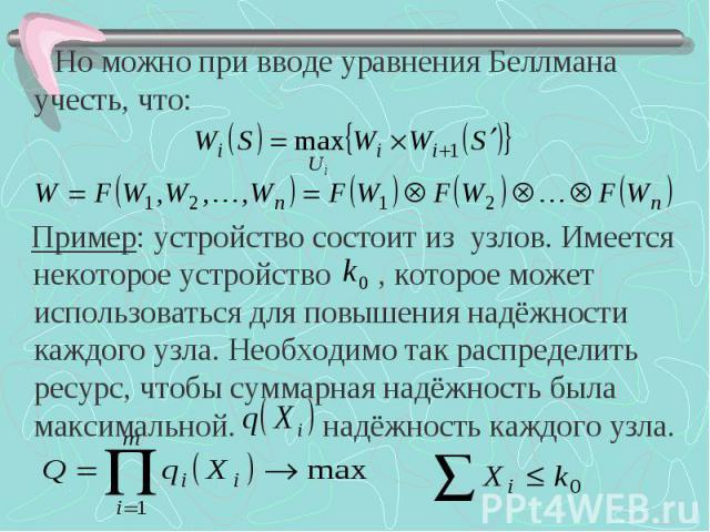 Но можно при вводе уравнения Беллмана учесть, что: Но можно при вводе уравнения Беллмана учесть, что: Пример: устройство состоит из узлов. Имеется некоторое устройство , которое может использоваться для повышения надёжности каждого узла. Необходимо …