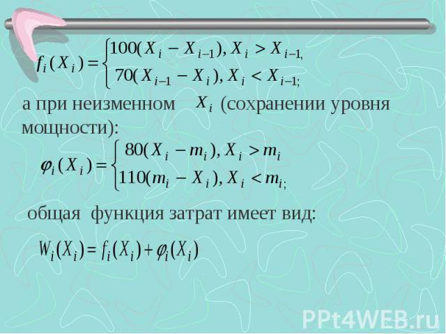 а при неизменном (сохранении уровня мощности): общая функция затрат имеет вид: