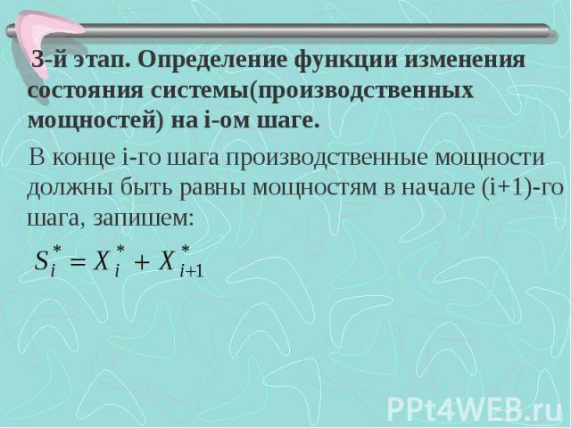 3-й этап. Определение функции изменения состояния системы(производственных мощностей) на i-ом шаге. 3-й этап. Определение функции изменения состояния системы(производственных мощностей) на i-ом шаге. В конце i-го шага производственные мощности должн…