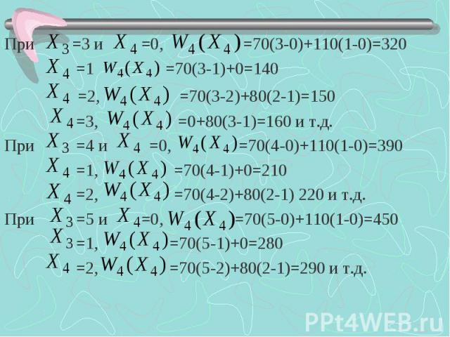 При =3 и =0, =70(3-0)+110(1-0)=320 При =3 и =0, =70(3-0)+110(1-0)=320 =1 =70(3-1)+0=140 =2, =70(3-2)+80(2-1)=150 =3, =0+80(3-1)=160 и т.д. При =4 и =0, =70(4-0)+110(1-0)=390 =1, =70(4-1)+0=210 =2, =70(4-2)+80(2-1) 220 и т.д. При =5 и =0, =70(5-0)+11…