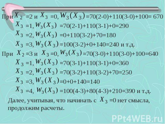 При =2 и =0, =70(2-0)+110(3-0)+100= 670 При =2 и =0, =70(2-0)+110(3-0)+100= 670 =1, =70(2-1)+110(3-1)+0=290 =2, =0+110(3-2)+70=180 =3, =100(3-2)+0+140=240 и т.д. При =3 и =0, =70(3-0)+110(3-0)+100=640 =1, =70(3-1)+110(3-1)+0=360 =2, =70(3-2)+110(3-2…