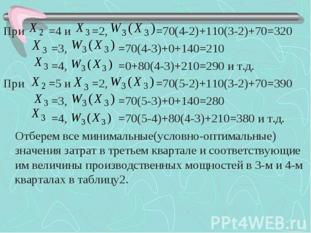 При =4 и =2, =70(4-2)+110(3-2)+70=320 При =4 и =2, =70(4-2)+110(3-2)+70=320 =3, =70(4-3)+0+140=210 =4, =0+80(4-3)+210=290 и т.д. При =5 и =2, =70(5-2)+110(3-2)+70=390 =3, =70(5-3)+0+140=280 =4, =70(5-4)+80(4-3)+210=380 и т.д. Отберем все минимальные…
