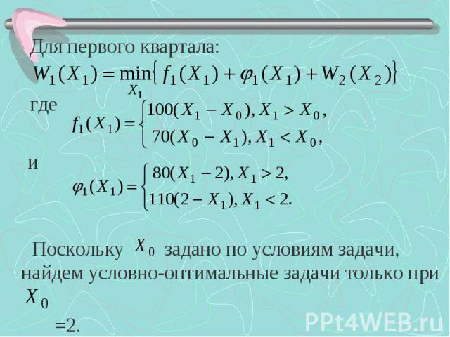 Для первого квартала: Для первого квартала: где и Поскольку задано по условиям задачи, найдем условно-оптимальные задачи только при =2.