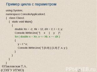 Пример цикла с параметром using System; namespace ConsoleApplication1 { class Cl