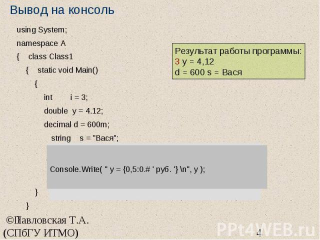 "Вывод на консоль using System; namespace A { class Class1 { static void Main() { int i = 3; double y = 4.12; decimal d = 600m; string s = ""Вася""; } } }"