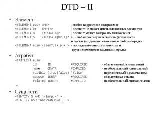 DTD – II Элемент: <!ELEMENTbodyANY> - любое корректное содержи