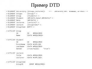 Пример DTD <!ELEMENT University (Groups,Lectures)> <!-- …University ANY