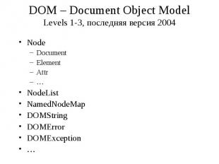 DOM – Document Object Model Levels 1-3, последняя версия 2004 Node Document Elem