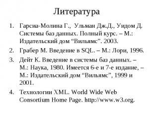 Литература Гарсиа-Молина Г., Ульман Дж.Д., Уидом Д. Системы баз данных. Полный к