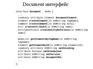 Document интерфейс interface Document : Node { ... readonly attribute Element do