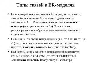 Типы связей в ER-моделях Если каждый член множества А посредством связи R может