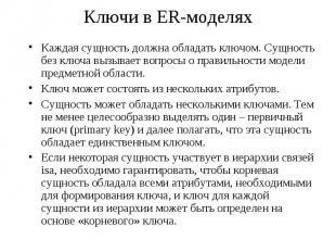 Ключи в ER-моделях Каждая сущность должна обладать ключом. Сущность без ключа вы