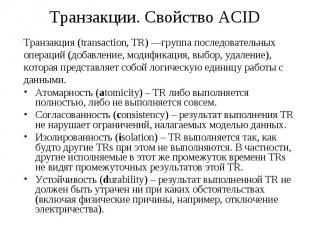 Транзакции. Свойство ACID Транзакция (transaction, TR) —группа последовательных