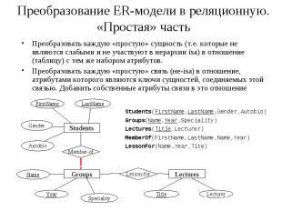 Преобразование ER-модели в реляционную. «Простая» часть Преобразовать каждую «пр