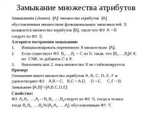 Замыкание множества атрибутов Замыканием (closure) {Ai}+ множества атрибутов {Ai