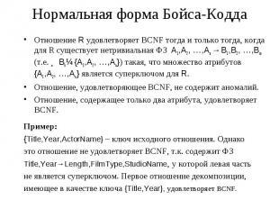 Нормальная форма Бойса-Кодда Отношение R удовлетворяет BCNF тогда и только тогда