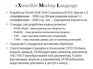 eXtensible Markup Language Разработан World Wide Web Consortium (W3C). Версия 1.