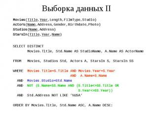 Выборка данных II Movies(Title,Year,Length,FilmType,Studio) Actors(Name,Address,