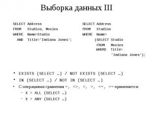 Выборка данных III SELECT Address SELECT Address FROM Studios, Movies FROM Studi