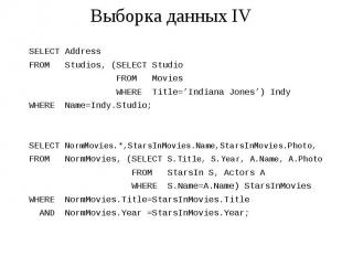 Выборка данных IV SELECT Address FROM Studios, (SELECT Studio FROM Movies WHERE