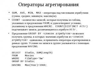 Операторы агрегирования SUM, AVG, MIN, MAX – операторы над числовыми атрибутами