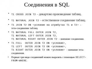 Соединения в SQL T1 CROSS JOIN T2 – декартово произведение таблиц. T1 NATURAL JO
