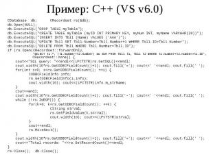 Пример: C++ (VS v6.0) CDatabase db; CRecordset rs(&db); db.Open(NULL); db.Ex