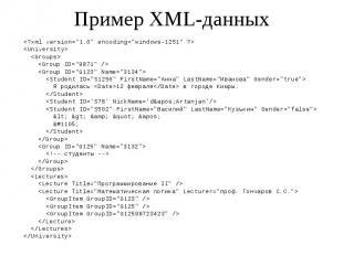 """Пример XML-данных <?xml version=""""1.0"""" encoding=""""windows-1251&q"""