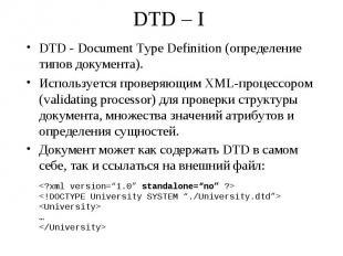 DTD – I DTD - Document Type Definition (определение типов документа). Использует