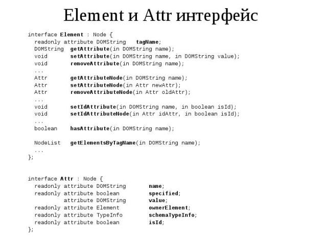 Element и Attr интерфейс interface Element : Node { readonly attribute DOMString tagName; DOMString getAttribute(in DOMString name); void setAttribute(in DOMString name, in DOMString value); void removeAttribute(in DOMString name); ... Attr getAttri…