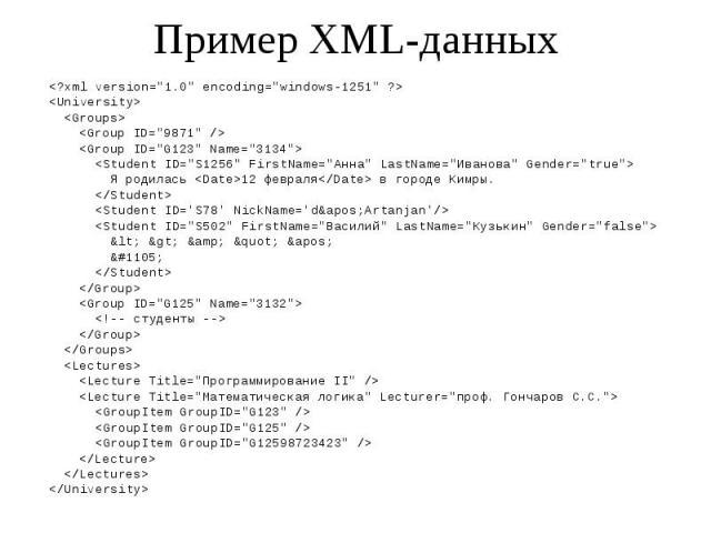 "Пример XML-данных <?xml version=""1.0"" encoding=""windows-1251"" ?> <University> <Groups> <Group ID=""9871"" /> <Group ID=""G123"" Name=""3134""> <Student ID=""S1256""…"