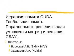 Лекторы: Лекторы: Боресков А.В. (ВМиК МГУ) Харламов А.А. (NVidia)